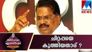Super Comedy Politics Thiruva Ethirva - Chittappaye Kuthiyatharu