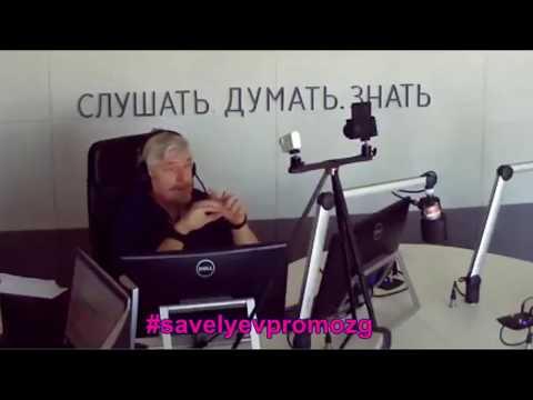 Савельев С.В. 16/06/18 ВЫНОС МОЗГА 47