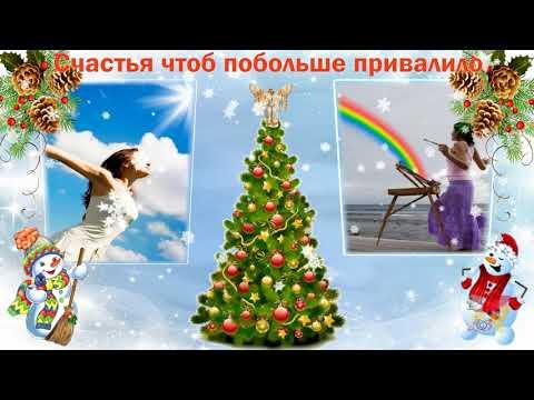 Прикольное поздравление со СТАРЫМ НОВЫМ ГОДОМ!!! - Видео с Ютуба без ограничений