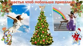 Прикольное поздравление со СТАРЫМ НОВЫМ ГОДОМ!!!