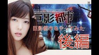 小倉遥 生配信_巨影都市 #2 小倉遥 動画 9