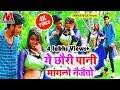 Gaurav Thakur का आ गया नया गाना - गे छौरी पानी मांगलो नै जैतो - Ge Chori Pani Manglo Na Jaiyto