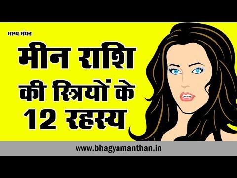 Meen Rashi Woman 12 Personality Secret, मीन राशि की स्त्रियों के 12 रहस्य
