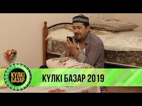 Күлкі базар 2019 / Телефон / Ғалымжан Қалдыбаев