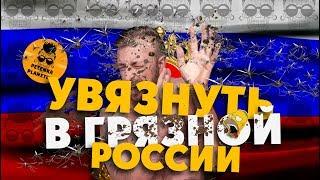 """УВЯЗНУТЬ В """"ГРЯЗНОЙ"""" РОССИИ: Иваново и окрестности"""