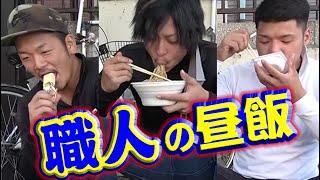 職人のダイエット現場飯!超ストイックな食生活に驚愕!!