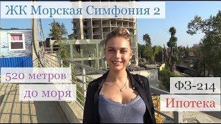 видео Морская симфония