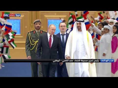 لحظة استقبال الشيخ محمد بن زايد للرئيس فلاديمير بوتن في أبو ظبي  - نشر قبل 2 ساعة