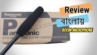 Panasonic Boom Microphone   Review & Voice Test   Panasonic EM-2800A Shotgun Microphone