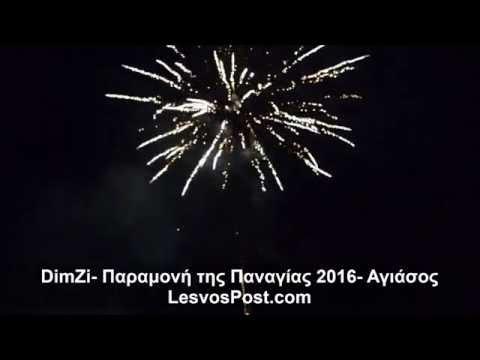 DimZi  Παραμονή της Παναγίας-Αγιάσος Λέσβου 14-08-2016