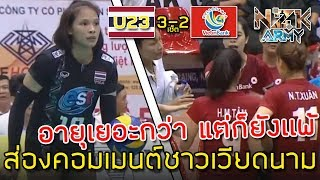 ส่องคอมเมนต์ชาวเวียดนาม-หลังทีมชาติไทย-u-23-เอาชนะทีมจากเวียดนาม-3-2-เซ็ตในศึกวอลเลย์บอลบินห์ดิน