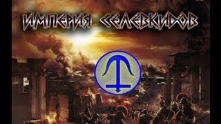 Total War:Rome II.Фракции.Империя Селевкидов