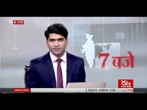 Hindi News Bulletin   हिंदी समाचार बुलेटिन – Aug 11, 2017 (7 pm)