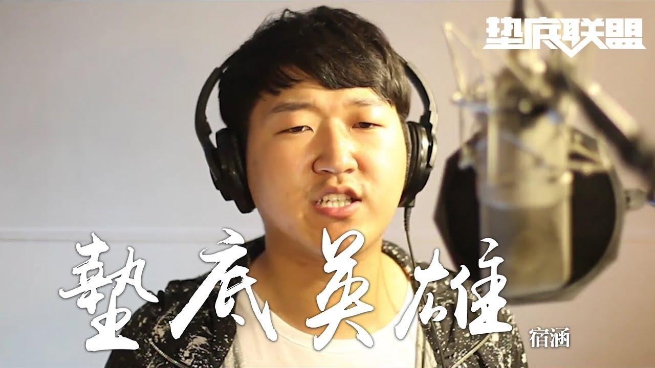 宿涵 -《墊底英雄》(電影墊底聯盟主題曲)|歌詞字幕 - YouTube