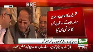 PTI MPA Javed Nasim joins PML-Q | Neo News HD
