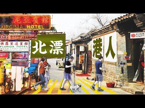 【箭厂视频】那些漂在北京的香港人不想回家