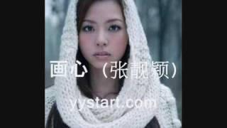 画心  - 张靓颖 - Zhang Liang Ying