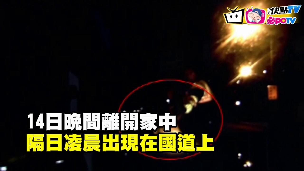 【即時影音】8旬嬤徒步夜闖國道 逆向拾荒嚇壞人 - YouTube