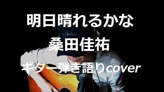 桑田佳祐さんの「明日晴れるかな」を歌ってみました・・♪ 作詞・作曲:...