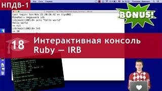 Бонусный Урок 18: Интерактивная консоль Ruby — IRB