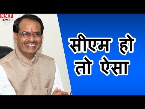 जानिए क्यों Madhya Pradesh की जनता ने Shivraj Singh Chauhan के बारे में कहा- CM हो तो ऐसा