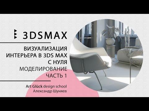 3Ds Max. Визуализация интерьера C нуля в 3Ds Max + Corona Renderer Часть 1. Моделирование.