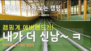 #카라반캠핑 #아이와캠…