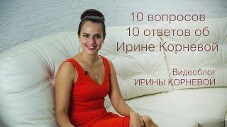 Ответы на вопросы об Ирине Корневой Wedding blog Ирины Корневой