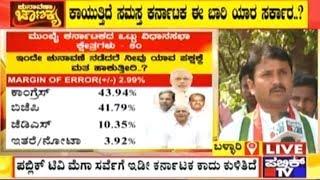 Public Mega Survey: Bellary Congress And BJP Leaders React On Hyderabad-Karnataka Region Results