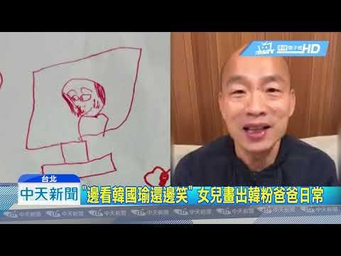 20190317中天新聞 父緊盯電視「韓國瑜」 6歲女畫「韓粉爸爸日常」