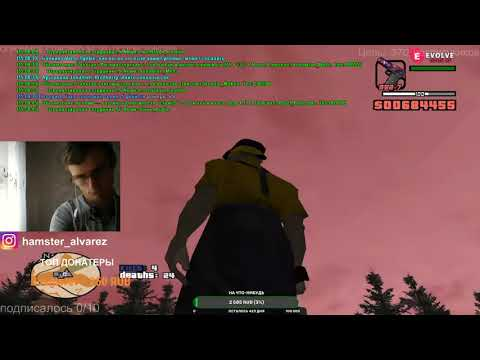 ХОМЯК играет в Grand Theft Auto: San Andreas / SAMP / Evolve-RP / CS / Warface / Minecraft
