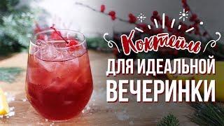Алкогольный коктейль для супервечеринки [Cheers! | Напитки]