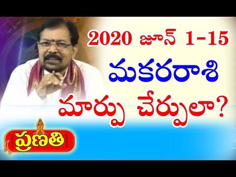 Rasi Phalalu Makara Rasi   2020 జూన్ 1-15 రాశిఫలాలు మకరరాశి