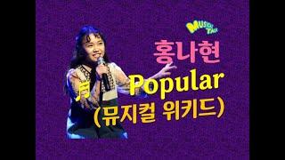 홍나현 뮤지컬 '위키드' 중 'Popular' live
