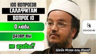Исам Имад – 10 - й вопрос салафитам: О люди, разве вы не арабы?