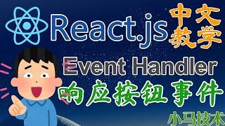 React.js 中文开发入门教学 - 响应按钮事件(Event Handler)
