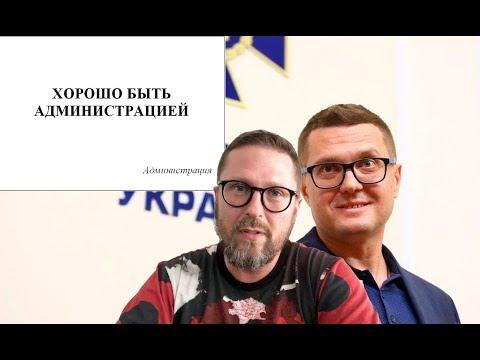 Друг Президента Баканов