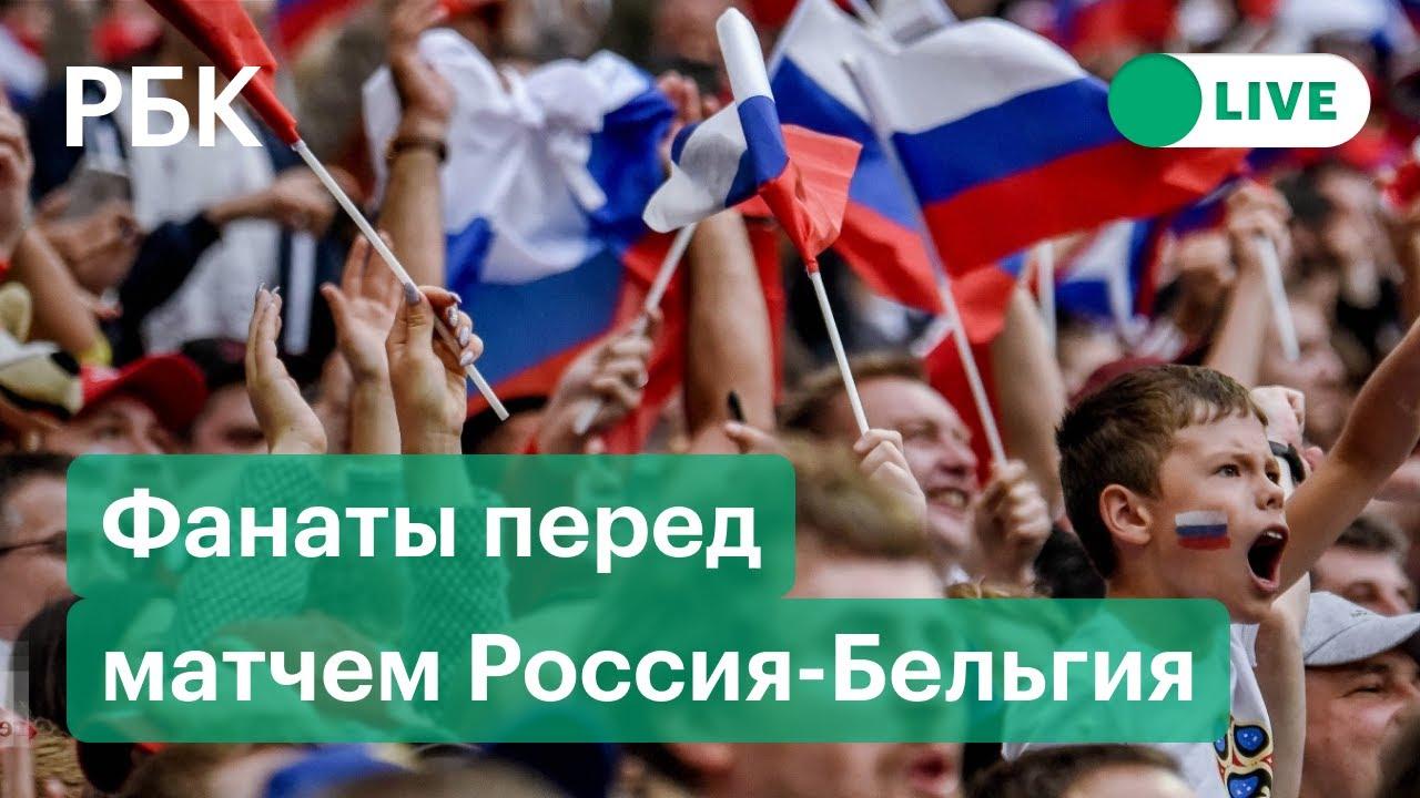 РоссияБельгия Что происходит у стадиона ГазпромАрена перед матчем Прямая трансляция