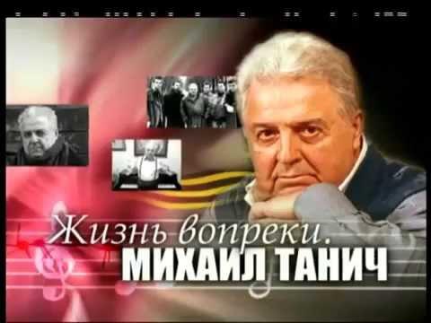 Михаил Танич. Жизнь вопреки