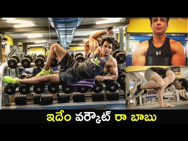 Bollywood Actor Sonu Sood Mindblowing Workout Video | Fitness | Andhra Vilas