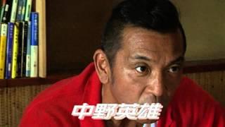 強奪(しのぎ) 6億円・・・・・