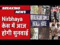 Nirbhaya Case: Patiala हाउस कोर्ट में आज होगी सुनवाई, दोषियों के ख़िलाफ़ नए Death Warrant की माँग