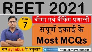 REET 2021 || बीमा एवं बैंकिंग प्रणाली || संपूर्ण इकाई के Most MCQs || SST || Class-7