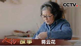 《人物·故事》 20200608 非物质文化遗产传承人·蒋云花  CCTV科教