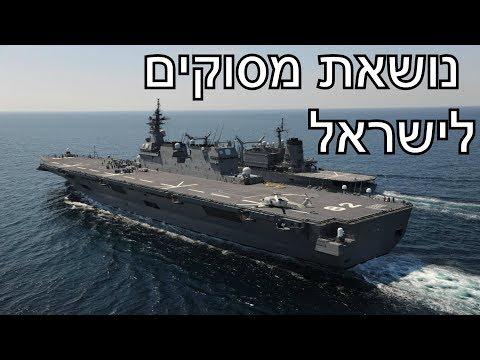 נושאת מסוקים לישראל