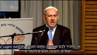 Benjamin Netanyahu בנימין נתניהו - Speech and lighting 1st candle