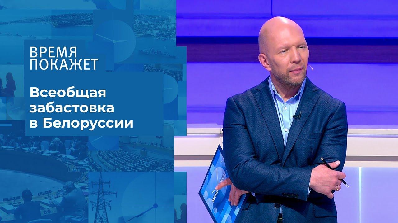 Белоруссия: всеобщая забастовка. Время покажет. Фрагмент выпуска от 01.09.2020
