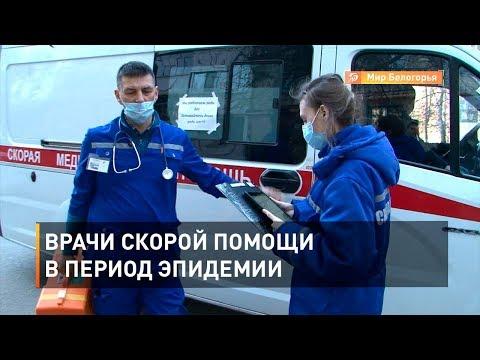 Врачи скорой помощи в период эпидемии