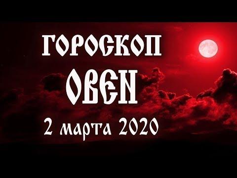 Гороскоп на 2 марта 2020 года Овен ♈ Полнолуние через 7 дней