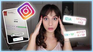 Οι Instagram Followers μου ελέγχουν τη ζωή μου για 24 ώρες | Marianna Grfld